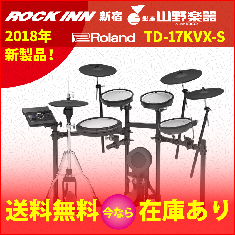 Roland TD-17KVX-S [one limited !! today limited time sale !!!!]
