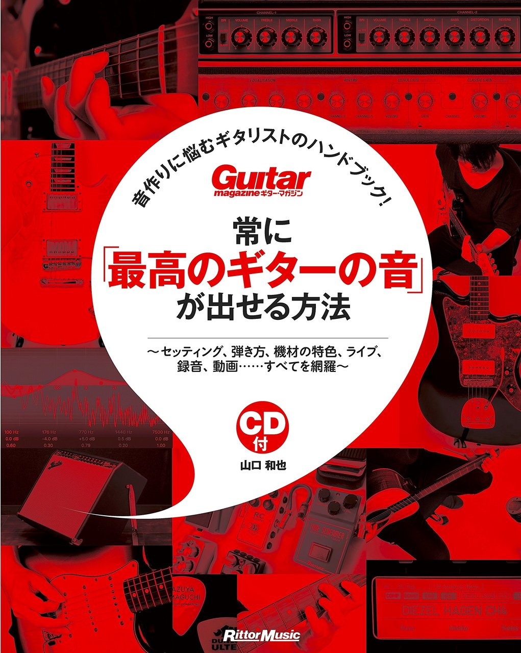 "Handbook of guitarist suffering from making Rittor music sound! How to always ""sound of the best guitar"" is put out"