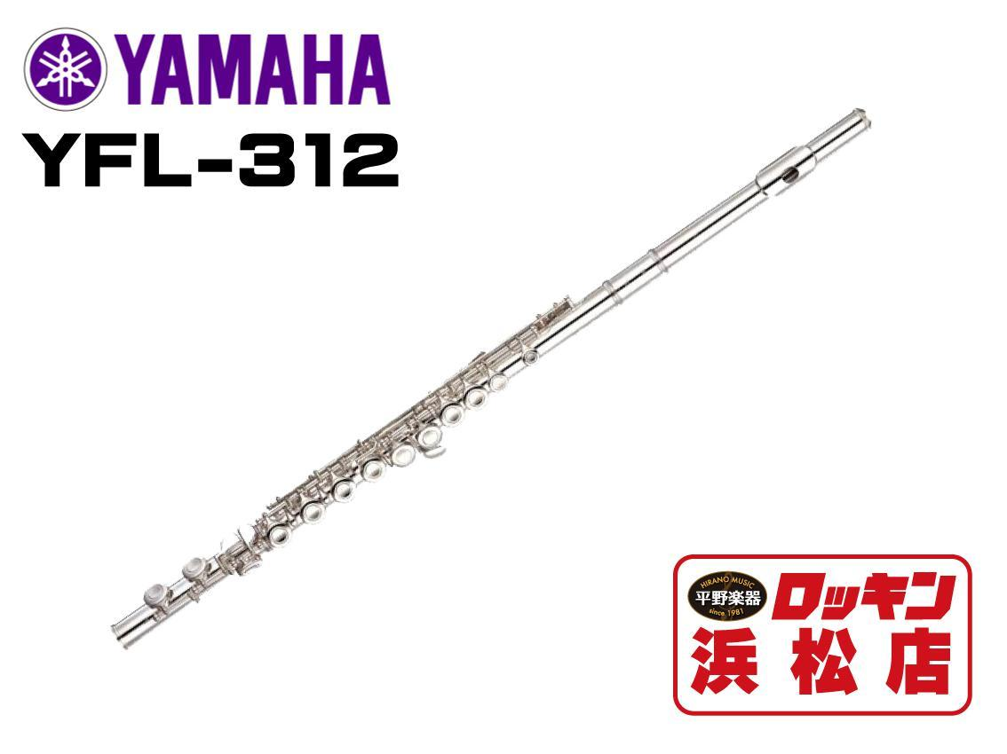 YAMAHA YFL-312 [peace of mind! Dispatch after adjustment] [instant delivery]