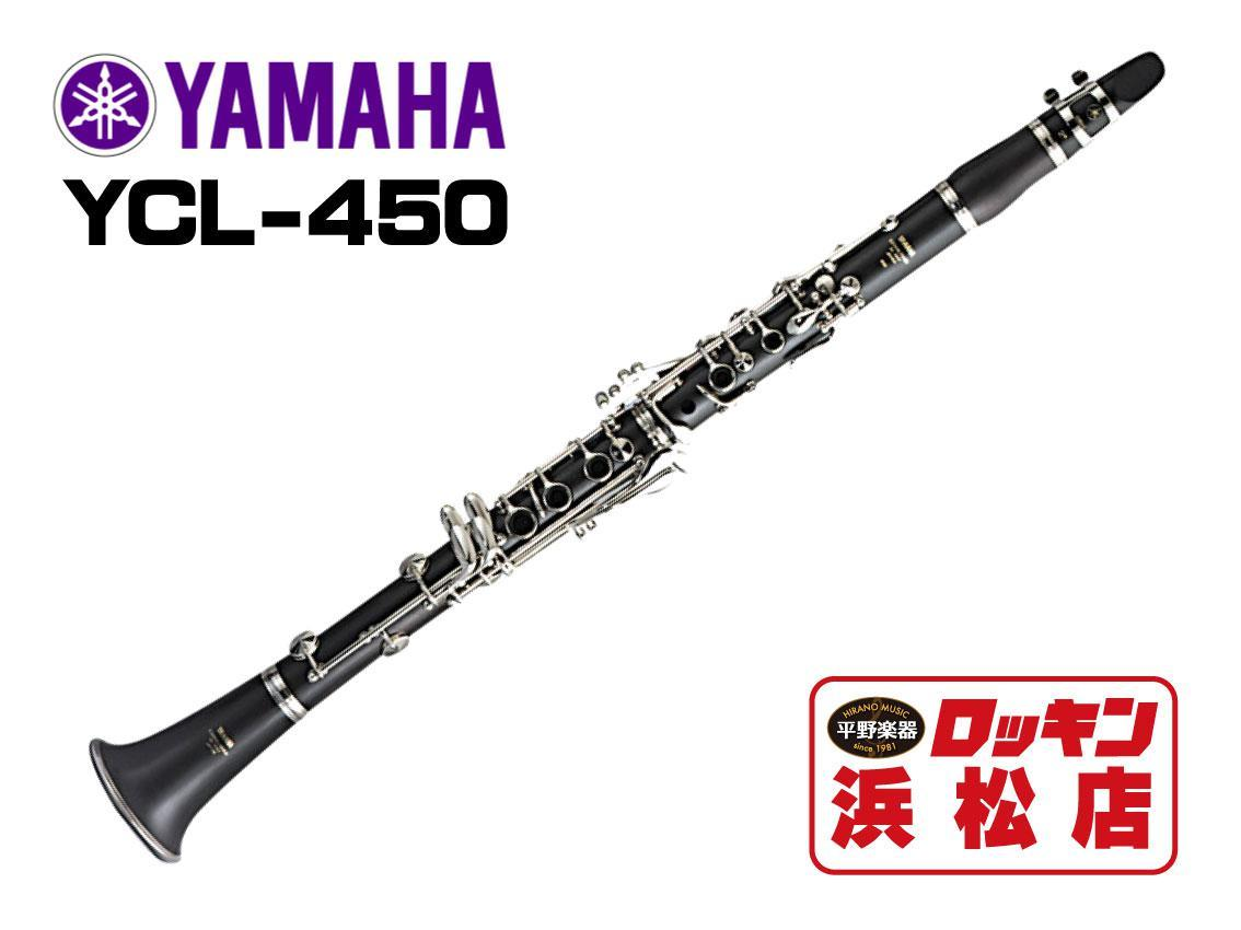 YAMAHA YCL-450 [peace of mind! Dispatch after adjustment] [instant delivery]