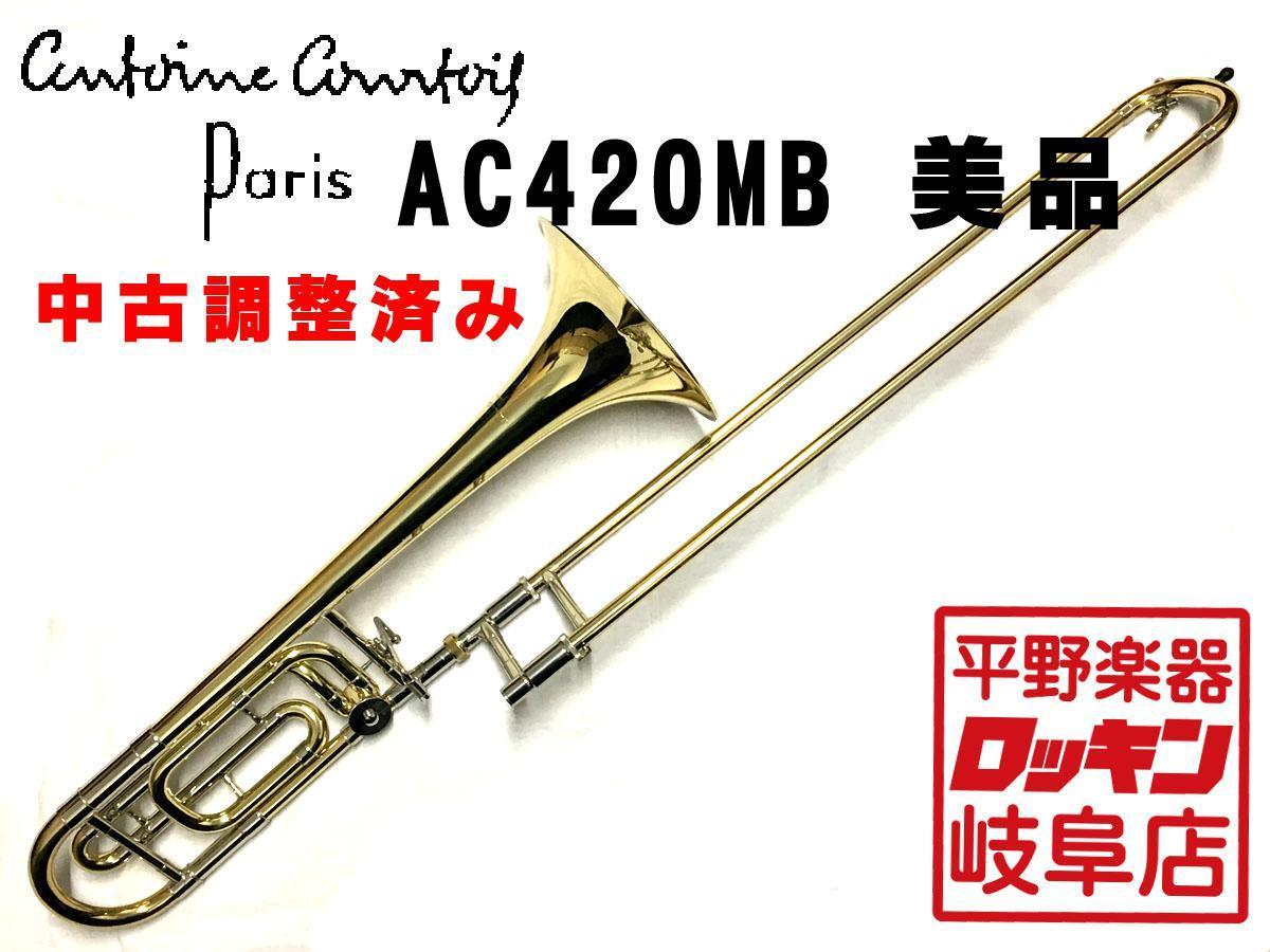 Antoine Courtois Legend AC420MB [adjusted]