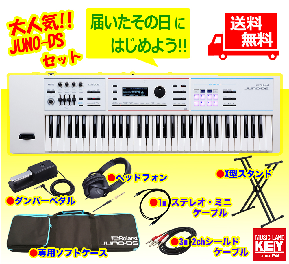 Roland JUNO-DS61W [KEY Fukuoka original set] []