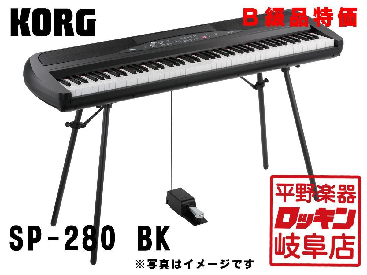 KORG SP-280 BK [B grade Specials