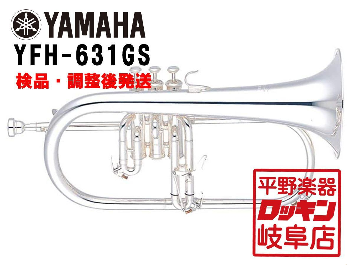 YAMAHA YFH-631S [after inspection and adjustment dispatch]