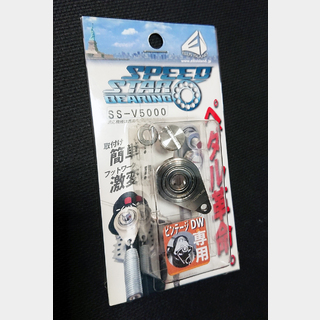 ELLIS ISLAND SPEED STAR BEARING SS-V5000【2000年以前のDW5000用】