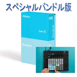 AbletonPUSH2 + Live 10 Standard, UPG from Live Intro スペシャルバンドル版