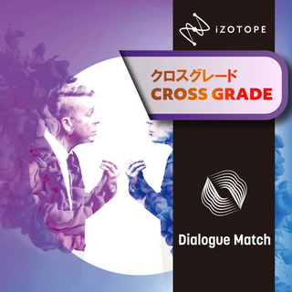 iZotope Dialogue Match クロスグレード版 from any standard or advanced product [ダウンロード版]