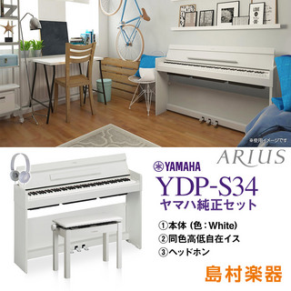 YAMAHAYDP-S34WH 純正高低自在イス・ヘッドホンセット 電子ピアノ 88鍵盤 【配送設置無料・代引不可】