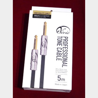 VivieProfessional Tone Cable 5m S-S 【同梱可能】