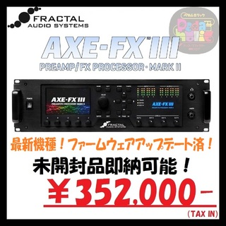 FRACTAL AUDIO SYSTEMS AXE-FX III Mark II 《未開封品即納可能》【新宿店】