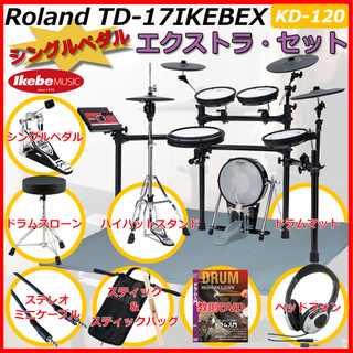 "Roland TD-17IKEBEX [KD-120BK / 12"" Mesh Bass Drum] Extra Set / Single Pedal"