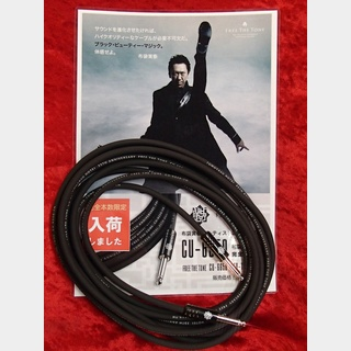Free The Tone CU-6550 STD-TH 5m S/S 「布袋寅泰 TOMOYASU HOTEI 35TH ANNIVERSARY」
