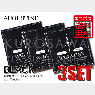 AUGUSTINE 【ネコポス送料無料!!】CLASSIC  BLACK Low Tension【クロサワ楽器日本総本店2F】