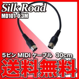Silk Road MD101-0.3M MIDIケーブル 5pin 30センチメートル