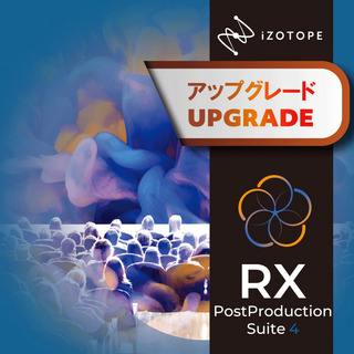 iZotopeRX Post Production Suite4 アップグレード版 from Dialogue Match [ダウンロード版]