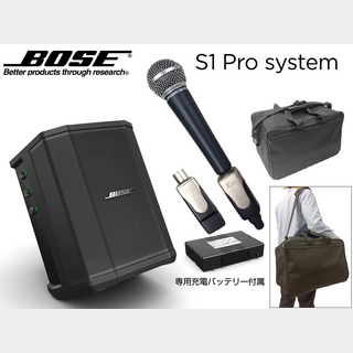 BOSE S1 Pro + 充電式内蔵電池駆動ワイヤレスマイク(1本)+ ソフトバッグ セット【ローン分割手数料0%(12回迄)】