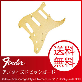 Fender 8-Hole '50s Vintage-Style Stratocaster S/S/S Pickguards Gold アノタイズドピックガード