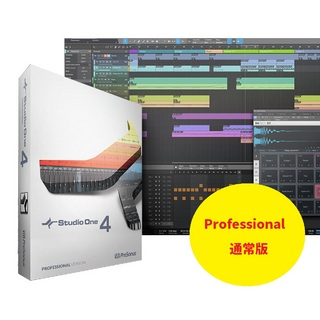 PreSonusStudio One 4 Professional 通常版【BOX】