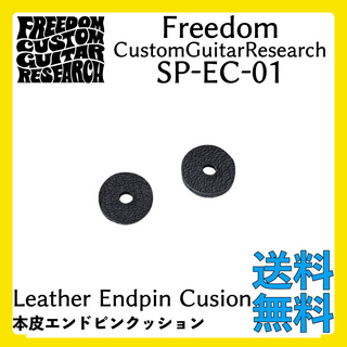 FREEDOM CUSTOM GUITAR RESEARCH SP-EC-01 Leather Endpin Cusion 本皮エンドピンクッション