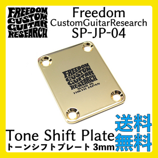 FREEDOM CUSTOM GUITAR RESEARCH SP-JP-04 Tone Shift Plate Gold 3mm ネックジョイントプレート