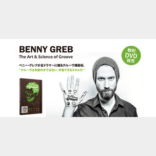 NO BRAND The Art and Science of GROOVE by Benny Greb [ベニー・グレブが全ドラマーに贈るグルーヴ構築術]