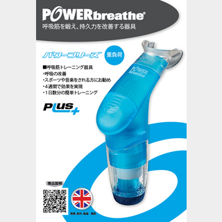 HAB INTERNATIONAL POWER breathe PLUS 重負荷