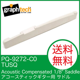 "Graph Tech PQ-9272-C0 TUSQ Acoustic Compensated 1/8"" Saddle アコースティックギター用 サドル"