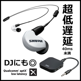 ShureSE215SPE-W+BT2-A apt-X LL超低遅延ワイヤレスモニターセット