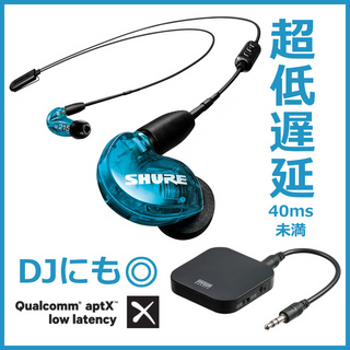 ShureSE215SPE-B+BT2-A apt-X LL超低遅延ワイヤレスモニターセット