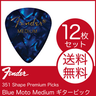 Fender 351 Shape Premium Picks Blue Moto Medium ピック×12枚
