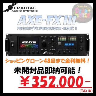 FRACTAL AUDIO SYSTEMS AXE-FX III Mark II 《未開封品即納可能!》【新宿店】