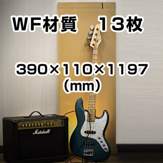 In The Box エレキギター・ベース兼用ダンボール箱 WF(紙厚8mm)材質390×110×高1197mm「13枚」