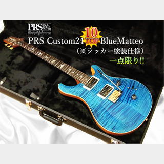 Paul Reed Smith(PRS)  Custom24 10TOP BlueMatteo トップラッカー塗装