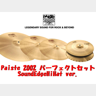PAiSTe2002 パーフェクトセット SoundEdgeHiHat ver.【数量限定特価!】【ローン分割手数料0%(12回迄)】