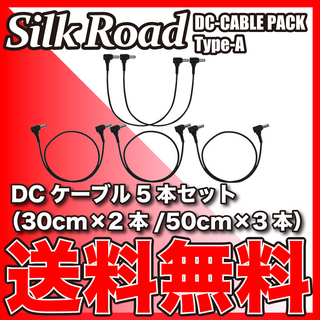 Silk Road DC-CABLE PACK Type-A DCケーブル5本セット(30cm×2本/50cm×3本)