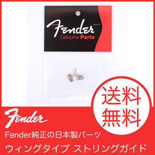 Fender Fender Japan Exclusive Parts NO.7709517000 String Guide Wing Type 2pc set NI JP フェンダー純正パーツ
