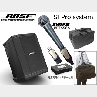 BOSE S1 Pro + 充電式内蔵電池駆動ワイヤレスマイク(SHURE BETA58A 1本)+ ソフトバッグ セット