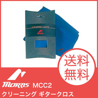 Morris Cleaning Cloth MCC-2 クリーニングクロス