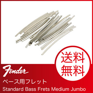 Fender Standard Bass Frets Medium Jumbo (24) ベース用フレット