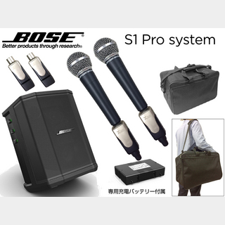 BOSE S1 Pro + 充電式内蔵電池駆動ワイヤレスマイク(2本)+ ソフトバッグ セット【ローン分割手数料0%(12回迄)】