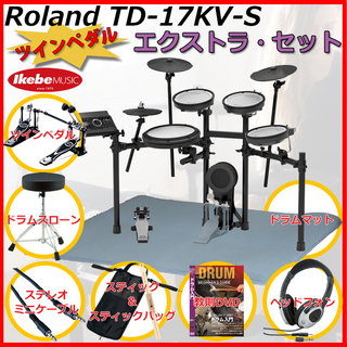 Roland TD-17KV-S Extra Set / Twin Pedal