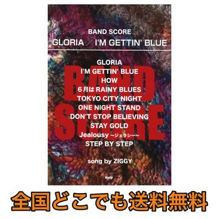 ケイ・エム・ピー バンドスコア GLORIA I'M GETTIN' BLUE song by ZIGGY