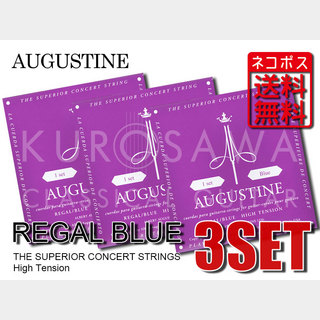 AUGUSTINE 【ネコポス送料無料!!】REGAL BLUE High Tension【クロサワ楽器日本総本店2F】