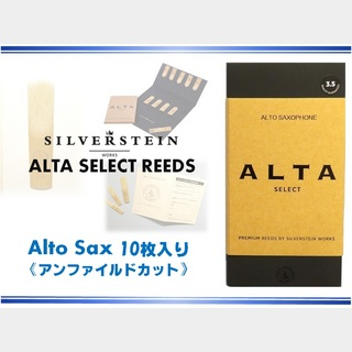 SILVERSTEIN ALTA Select REEDS アルトサックス用(アンファイルドカット) 3
