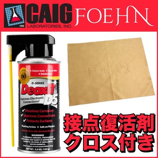CAIG D5S-6 DeoxIT 5oz 接点復活剤 & FOEHN FGC2429 Apricot ケアクロス セット