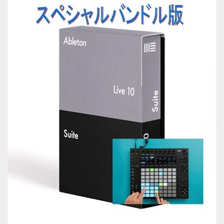 AbletonPUSH2 + Live 10 Suite, UPG from Live Intro スペシャルバンドル版