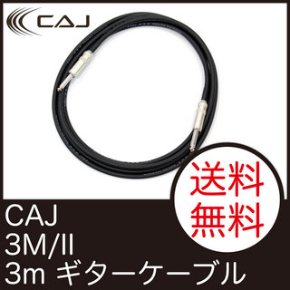 Custom Audio Japan(CAJ) CAJ/3M/II ギターケーブル