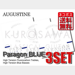 AUGUSTINE 【ネコポス送料無料!!】PARAGON BLUE High Tension【クロサワ楽器日本総本店2F】