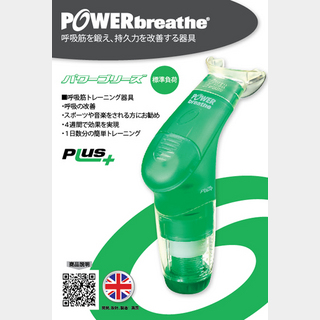 HAB INTERNATIONALPOWER breathe PLUS 標準負荷【特価】
