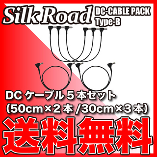Silk RoadDC-CABLE PACK Type-B DCケーブル5本セット(50cm×2本/30cm×3本)